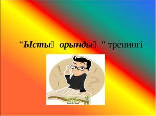 """""""Ыстық орындық """" тренингі"""