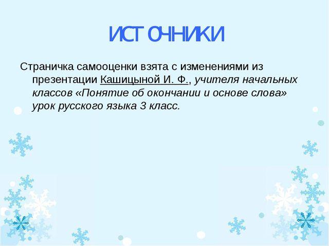 источники Страничка самооценки взята с изменениями из презентации Кашицыной И...