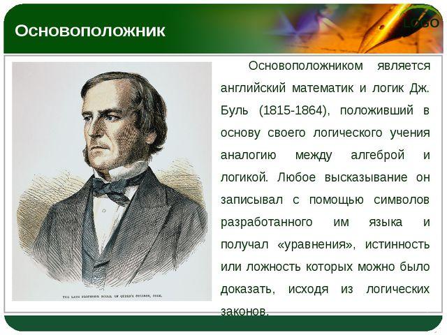 Основоположником является английский математик и логик Дж. Буль (1815-1864),...