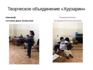 Творческое объединение «Хурзарин» Хореограф Солтанова Диана Эльбрусовна Конце