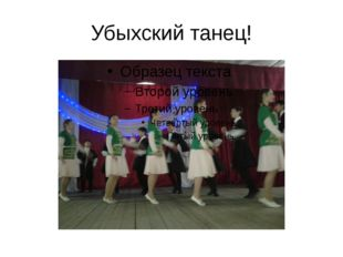 Убыхский танец!