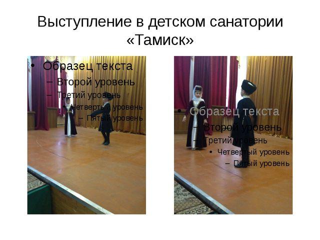 Выступление в детском санатории «Тамиск»