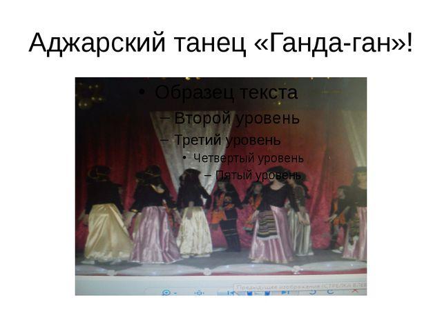 Аджарский танец «Ганда-ган»!