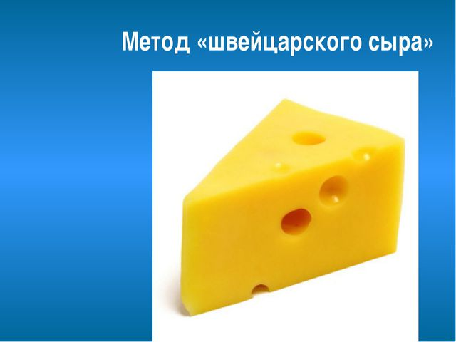 Метод «швейцарского сыра»