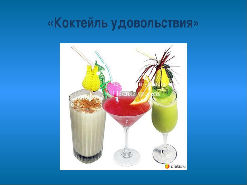 «Коктейль удовольствия»