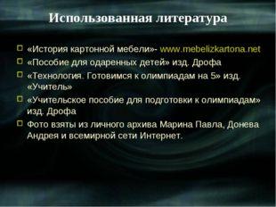 Использованная литература «История картонной мебели»- www.mebelizkartona.net