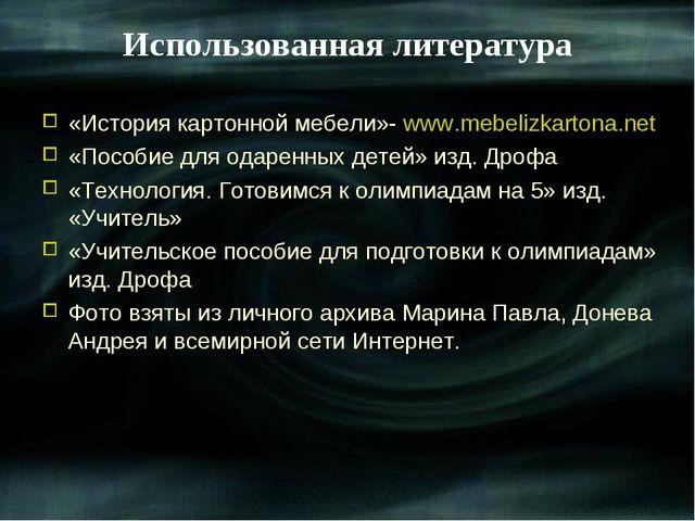 Использованная литература «История картонной мебели»- www.mebelizkartona.net...