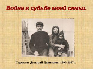 Война в судьбе моей семьи. Стрекмет Дмитрий Данилович 1900-1987г.