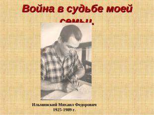 Война в судьбе моей семьи. Ильминский Михаил Федорович 1925-1989 г.