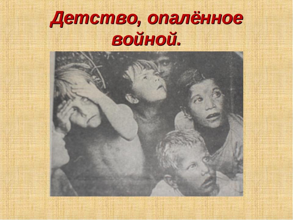 Детство, опалённое войной.