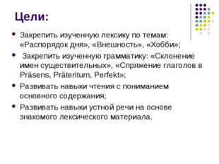 Цели: Закрепить изученную лексику по темам: «Распорядок дня», «Внешность», «Х