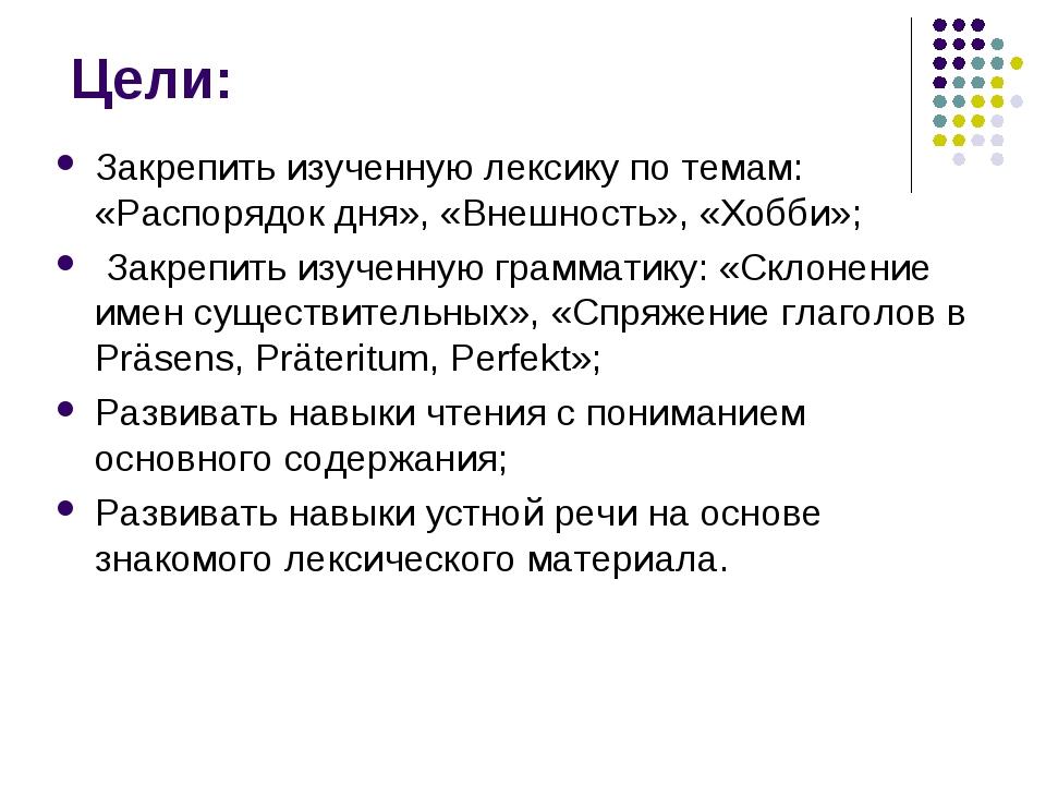 Цели: Закрепить изученную лексику по темам: «Распорядок дня», «Внешность», «Х...