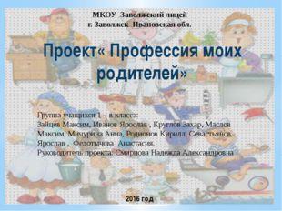 Проект« Профессия моих родителей» 2016 год МКОУ Заволжский лицей г. Заволжск