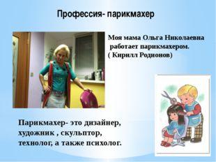 Профессия- парикмахер Парикмахер- это дизайнер, художник , скульптор, техноло