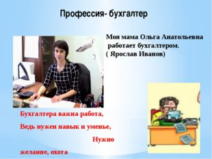 Профессия- бухгалтер Моя мама Ольга Анатольевна работает бухгалтером. ( Яросл