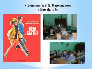 Чтение книги В. В. Маяковского « Кем быть?»