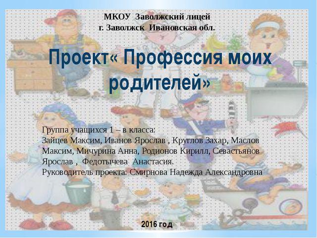 Проект« Профессия моих родителей» 2016 год МКОУ Заволжский лицей г. Заволжск...