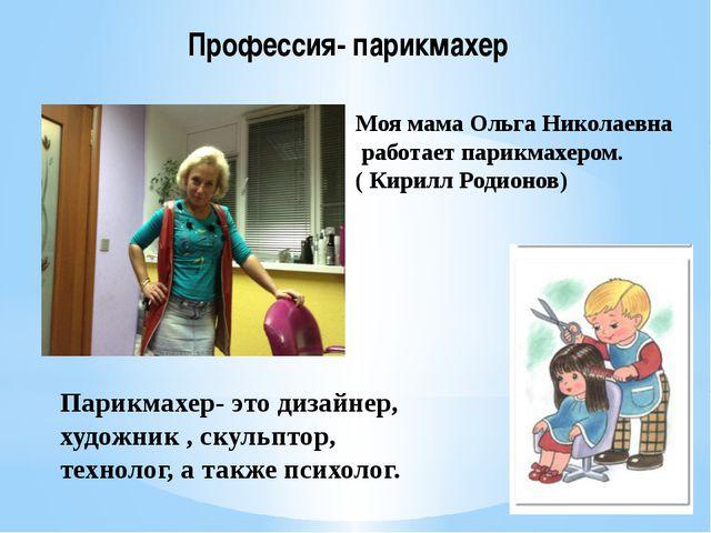 Профессия- парикмахер Парикмахер- это дизайнер, художник , скульптор, техноло...