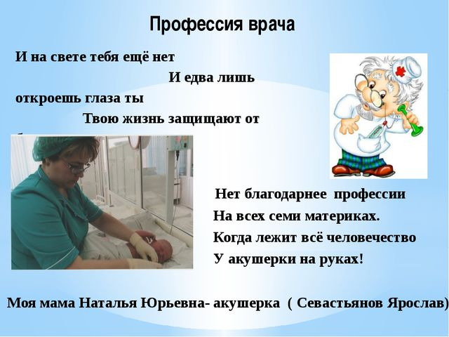 Профессия врача И на свете тебя ещё нет И едва лишь откроешь глаза ты Твою жи...