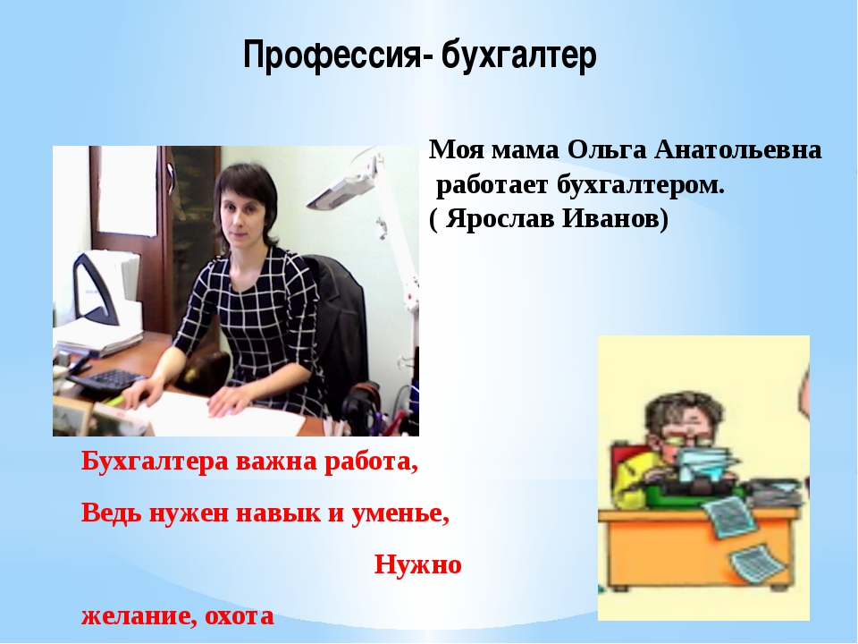 Профессия- бухгалтер Моя мама Ольга Анатольевна работает бухгалтером. ( Яросл...