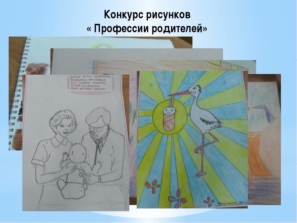 Конкурс рисунков « Профессии родителей»