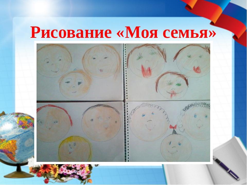 Рисование «Моя семья»