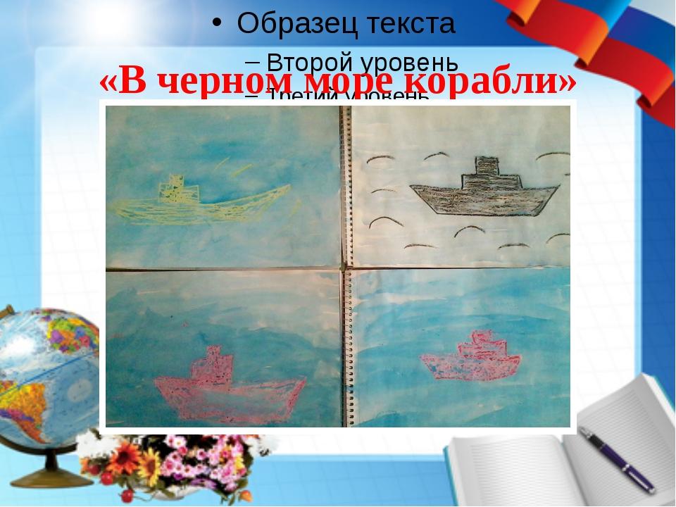 «В черном море корабли»