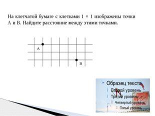 На клетчатой бумаге с клетками 1 × 1 изображены точки А и В. Найдите расстоян