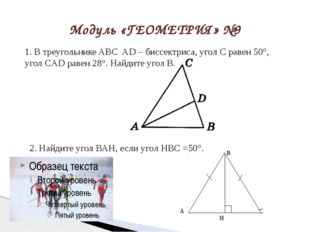 Модуль «ГЕОМЕТРИЯ» №9 1. В треугольнике ABC AD – биссектриса, угол C равен 50