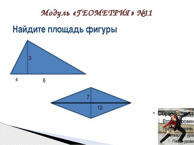 Найдите площадь фигуры 3 4 6 7 12 Модуль «ГЕОМЕТРИЯ» №11