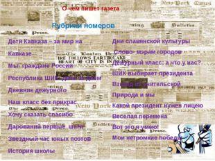 О чем пишет газета Рубрики номеров Дети Кавказа – за мир на Кавказе Мы- гражд