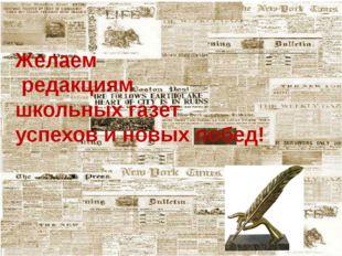 Желаем редакциям школьных газет успехов и новых побед!