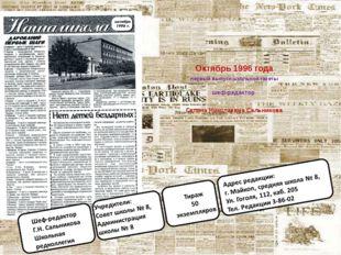 Октябрь 1996 года первый выпуск школьной газеты шеф-редактор Галина Николаевн
