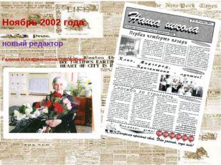Ноябрь 2002 года новый редактор Галина Илларионовна Овчаренко