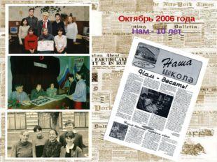 Октябрь 2006 года Нам - 10 лет