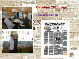 Октябрь 2010 года новый редактор Светлана Владимировна Блащененко