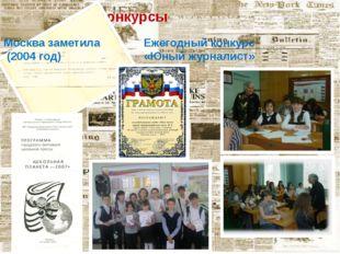 Конкурсы Ежегодный конкурс «Юный журналист» Москва заметила (2004 год)