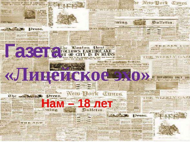 Газета «Лицейское эхо» Нам – 18 лет