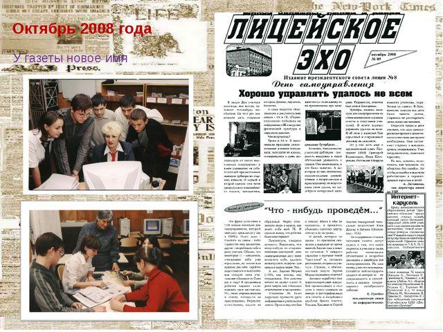 Октябрь 2008 года У газеты новое имя