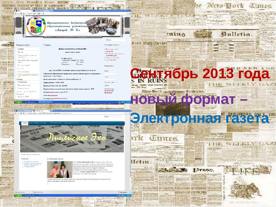 Сентябрь 2013 года новый формат – Электронная газета