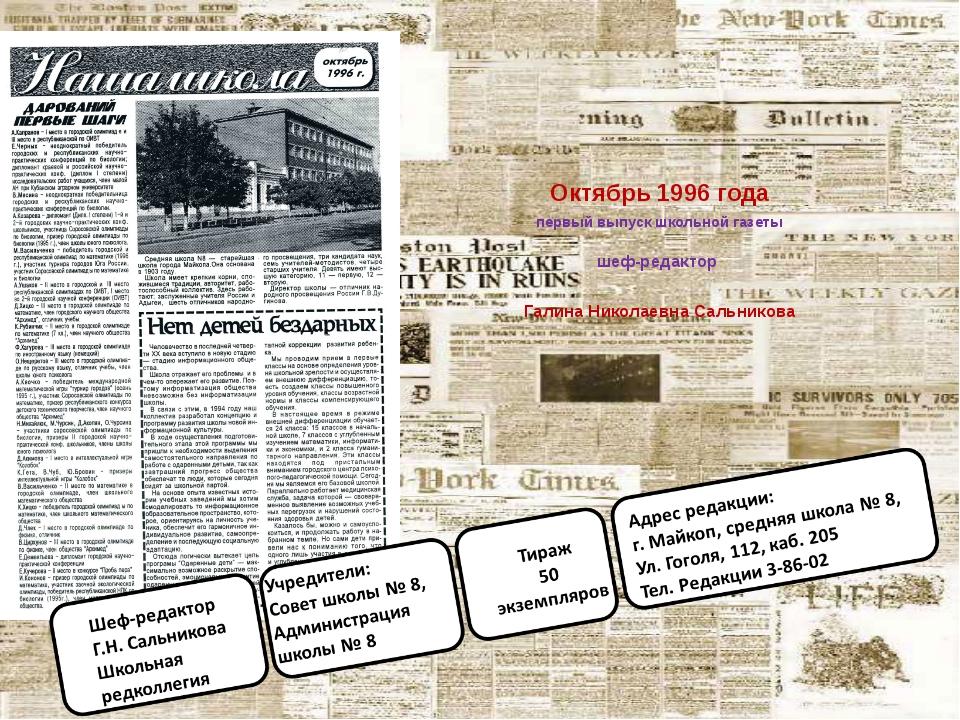 Октябрь 1996 года первый выпуск школьной газеты шеф-редактор Галина Николаевн...