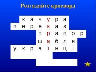 качура переказ прапор шабля українці