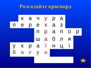 качура переказ прапор шабля українці б