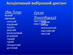 Іван Богун мужній сміливий Ярема Вишневецький підступний жорстокий сильний вп
