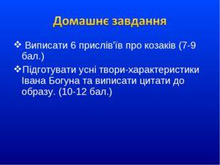 Виписати 6 прислів'їв про козаків (7-9 бал.) Підготувати усні твори-характер
