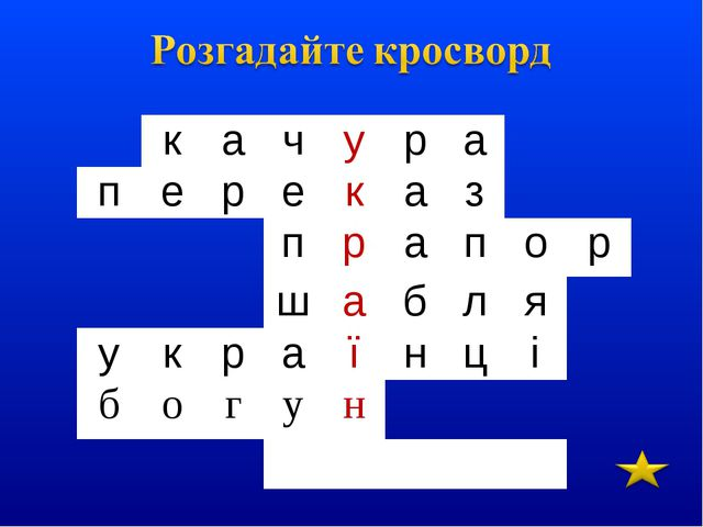 качура переказ прапор шабля українці б...
