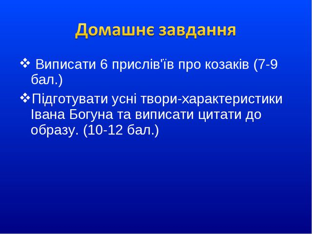 Виписати 6 прислів'їв про козаків (7-9 бал.) Підготувати усні твори-характер...