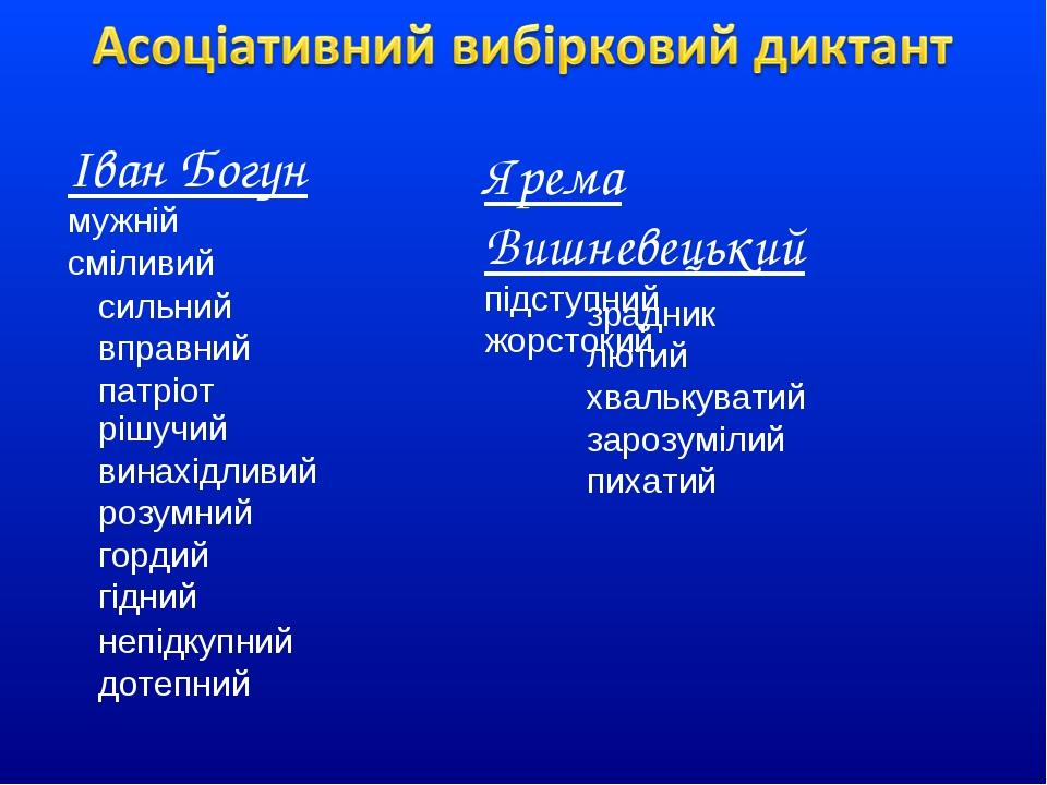 Іван Богун мужній сміливий Ярема Вишневецький підступний жорстокий сильний вп...