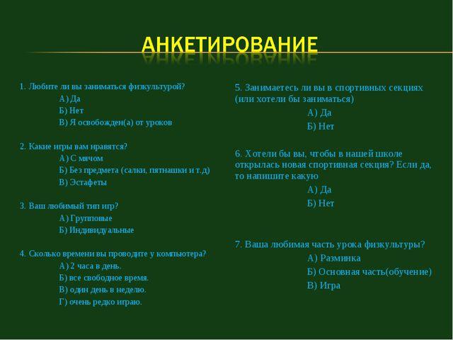 1. Любите ли вы заниматься физкультурой? А) Да Б) Нет В) Я освобожден(а) от у...