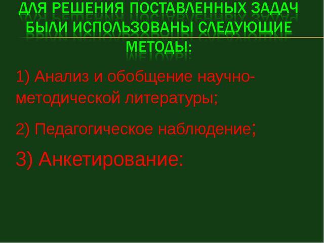 1) Анализ и обобщение научно-методической литературы; 2) Педагогическое наб...